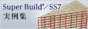 Super Build/SS7 実例集